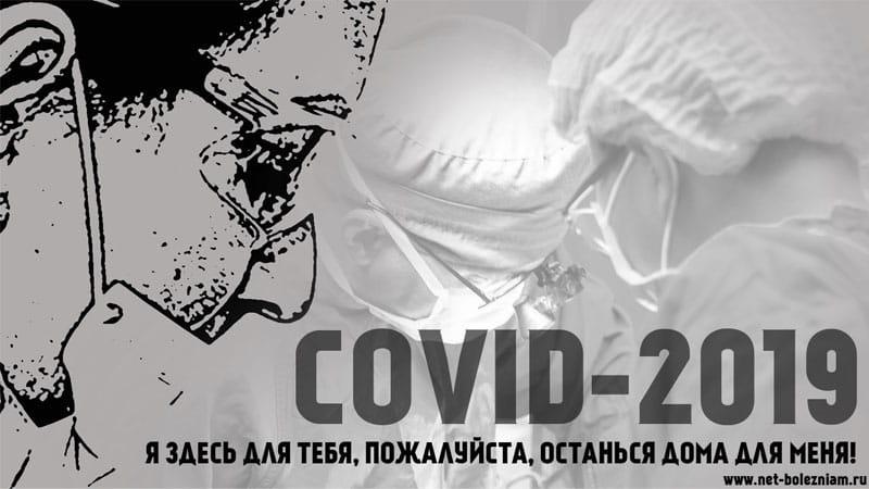 Коронавирусная инфекция - COVID-2019