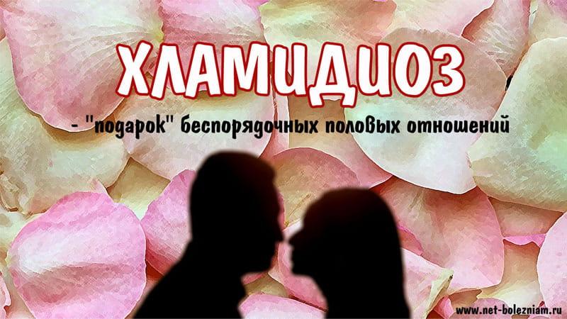Хламидиоз - подарок беспорядочных половых отношений.