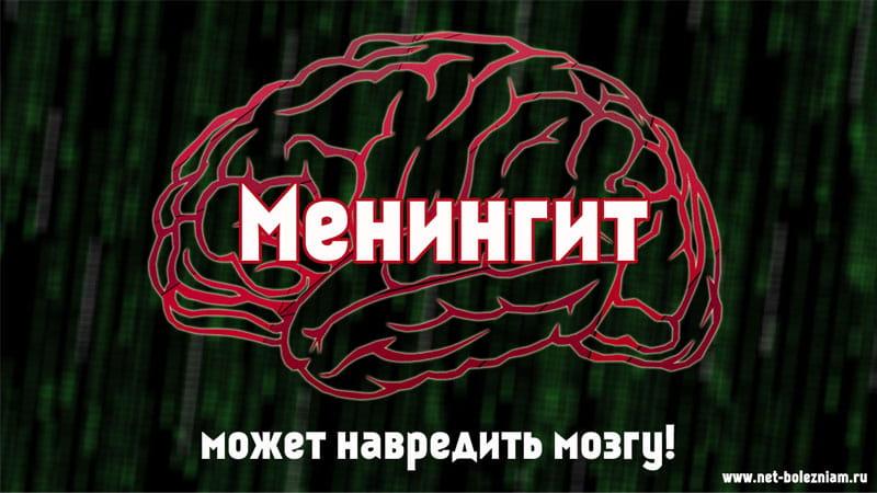 Менингит может навредить мозгу!