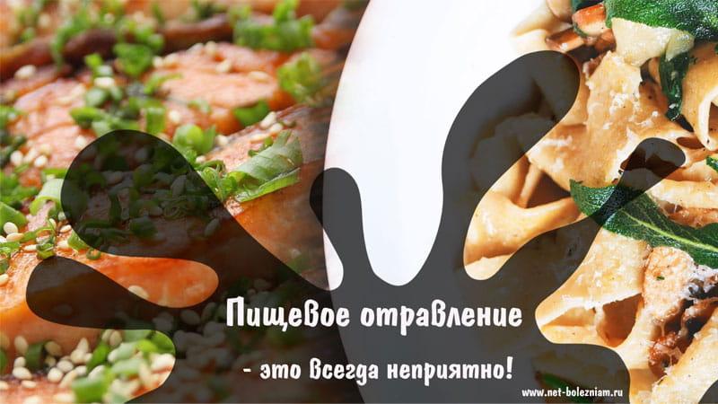 Пищевое отравление - это всегда неприятно!