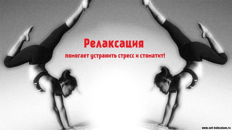 Релаксация помогает устранить стресс и стоматит.