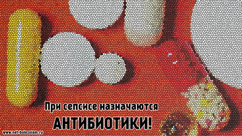 При сепсисе назначаются антибиотики!