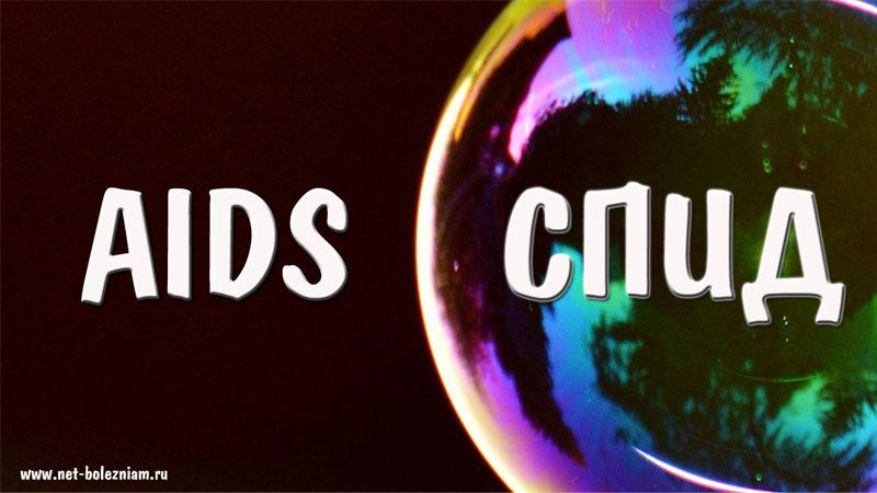СПИД (Синдром приобретённого иммунного дефицита) - заболевание причиной которого является вирус иммунодефицита человека (ВИЧ).