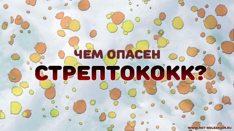 Чем опасен стрептококк?