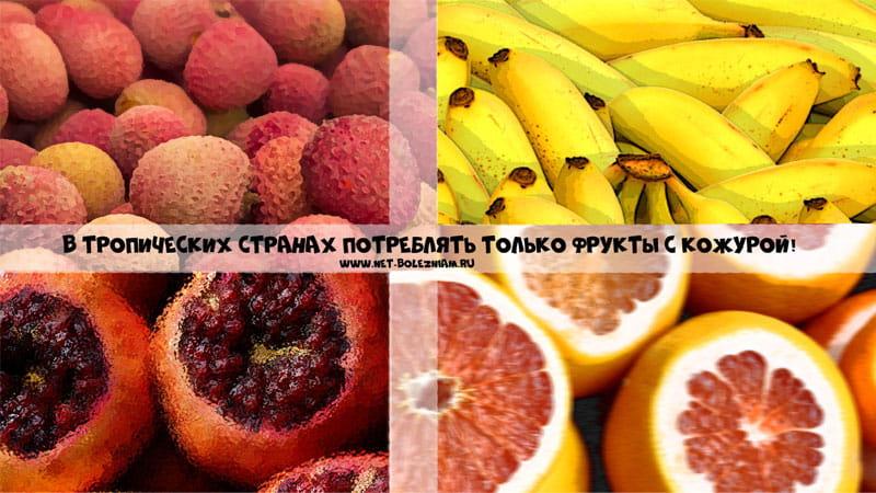 При посещении тропических стран рекомендуется потреблять только фрукты с кожурой чтобы избежать диареи.