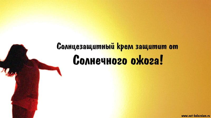 Солнцезащитный крем защитит от солнечного ожога!