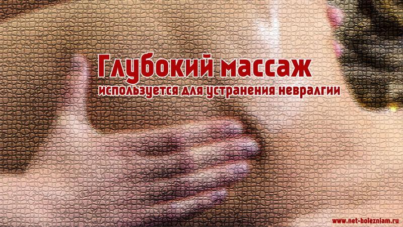Глубокий массаж используется для устранения невралгии.