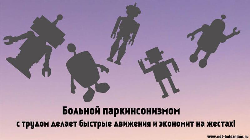 Больной паркинсонизмом с трудом делает быстрые движения и экономит на жестах!