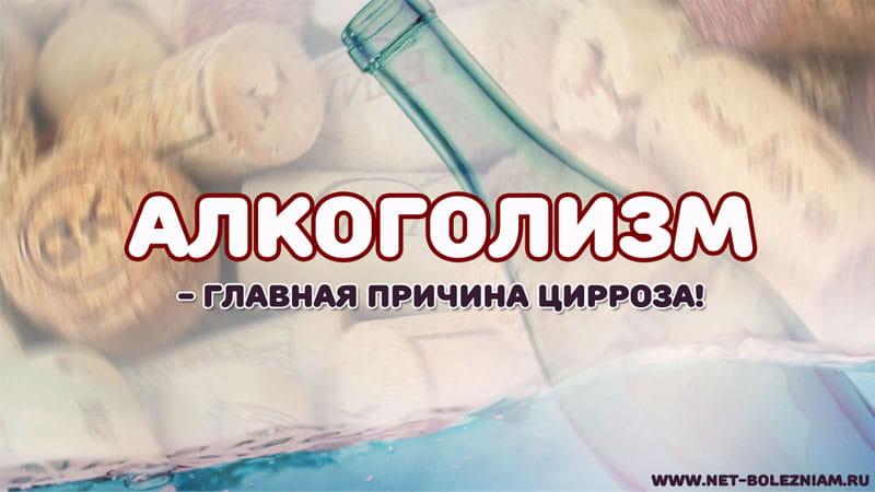 Алкоголизм - главная причина цирроза печени!