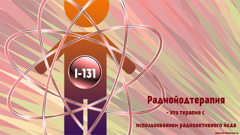 Радиойодтерапия - это терапия с использованием радиоактивного йода.