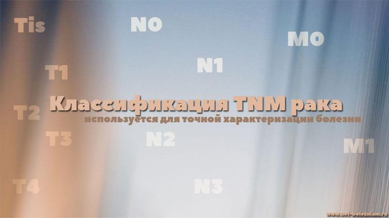 Классификация TNM (ТНМ) рака используется для точной характеризации болезни.