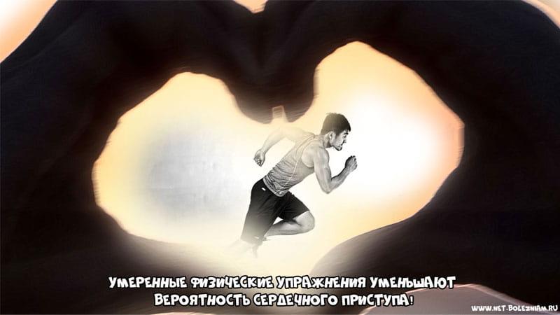 Умеренные физические упражнения уменьшают вероятность инфаркта миокарда!