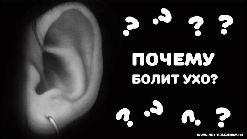 Почему болит ухо?
