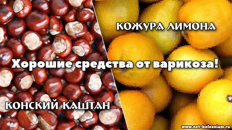 Хорошие средства от варикоза: конский каштан и кожура лимона.