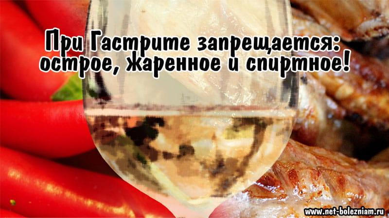 При гастрите запрещается острое, жаренное и спиртное!