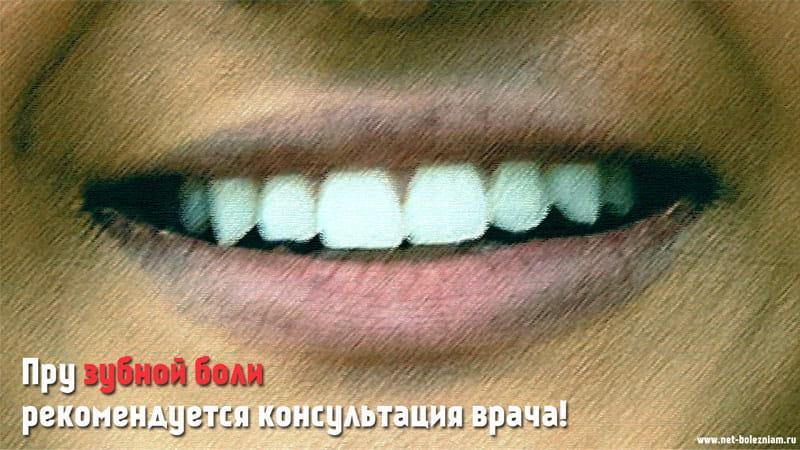 При зубной боли рекомендуется консультация врача!