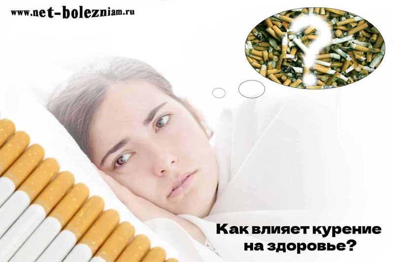 Курение - очень опасная вредная привычка