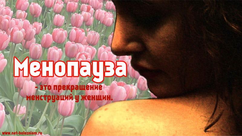 Менопауза - это прекращение менструаций у женщин.