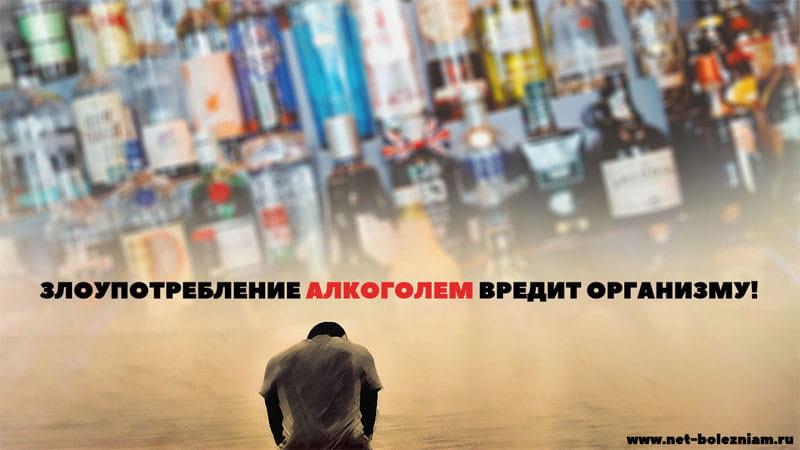 Вред алкоголя на организм человека: 11 причин чтобы не пить - Net ...