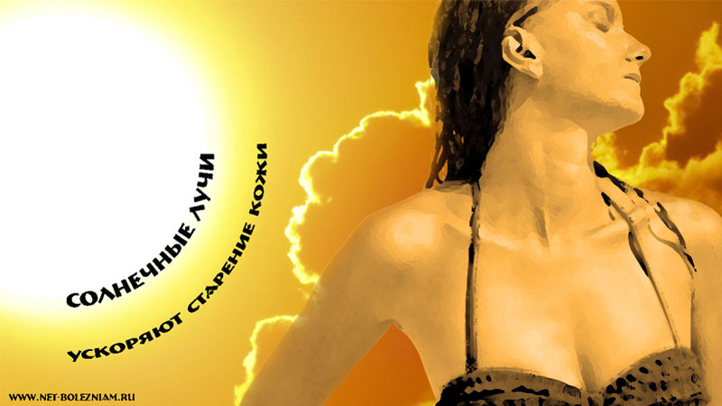 Солнечные лучи ускоряют старение кожи!
