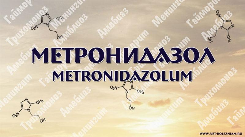 Метронидазол (Metronidazolum) - инструкция, применение, побочные ...