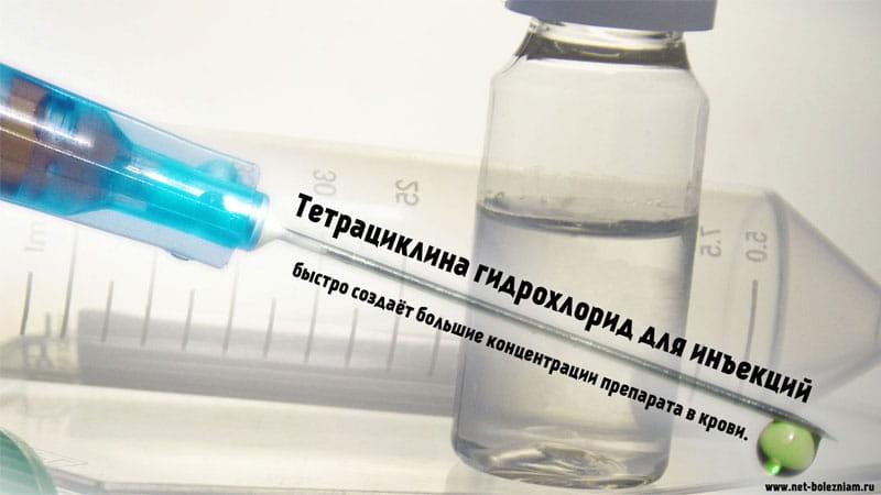 Тетрациклина гидрохлорид для инъекций быстро создает большие концентрации препарата в крови.