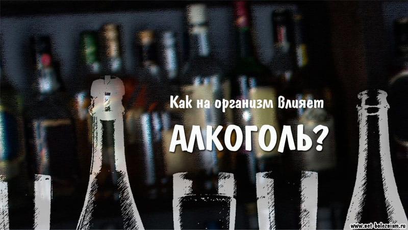 Как на организм влияет алкоголь?